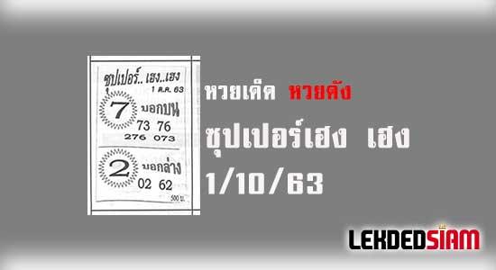 หวยซุปเปอร์เฮง เฮง 1/10/63