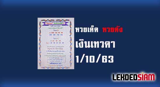 หวยเงินเทวดา 1/10/63