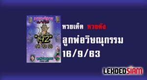 หวยลูกพ่อวิษณุกรรม 16/9/63