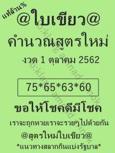 หวยใบเขียว-01-10-63