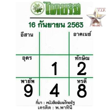 หวยไทยรัฐ-16-9-63