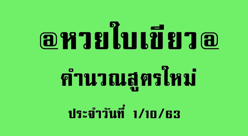 ปก-หวยใบเขียว-1-10-63