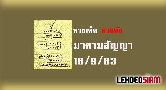 หวยหลวงพ่อเงิน 16/9/63