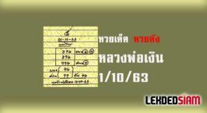 หวยหลวงพ่อเงิน 1/10/63