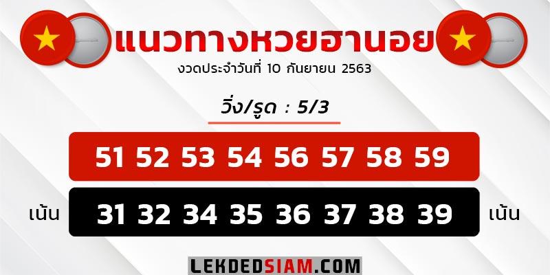 แนวทางหวยฮานอย-10-9-63