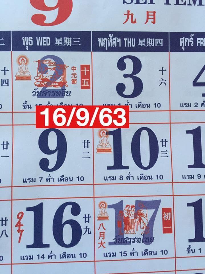 เลขปฏิทินจีน 16 กันยายน