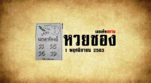 หวยนกตาทิพย์ 1/11/63