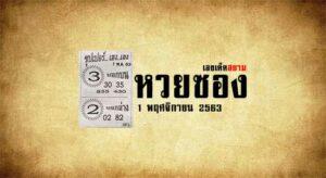 หวยซุปเปอร์เฮง เฮง 1/11/63