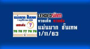 หวยแม่นมาก ขั้นเทพ 1/11/63