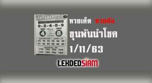 หวยขุนพันนำโชค 1/11/63