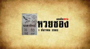 หวยนกตาทิพย์ 1/12/63