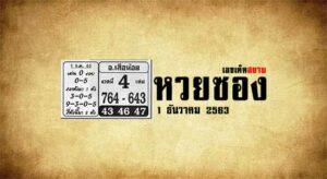 หวยอาจารย์เสือน้อย 1/12/63