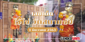 ไอ้ไข่ วัดสนามชัย 1/12/63