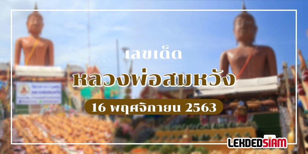 หลวงพ่อสมหวัง 16/11/63