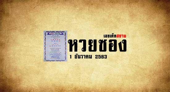 หวยเงินเทวดา 1/12/63
