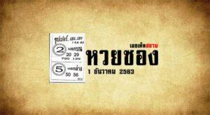 หวยซุปเปอร์เฮง เฮง 1/12/63