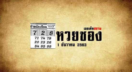 หวยตำหนักเซียน 1/12/63