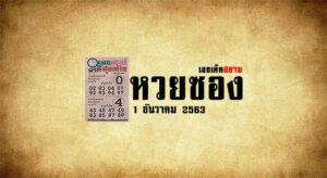 หวยยุทธนาพารวย 1/12/63