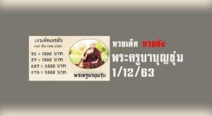 หวยพระครูบาบุญชุ่ม 1/12/63