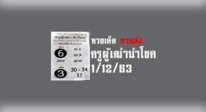 หวยครูผู้เฒ่านำโชค 1/12/63