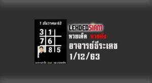 หวยอาจารย์ธีระเดช 1/12/63
