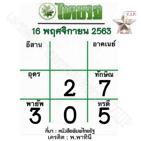 หวยไทยรัฐ-16-11-63