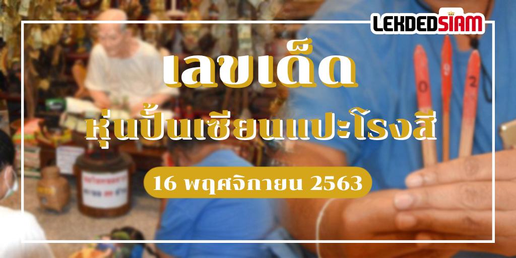 หุ่นปั้นเซียนแปะโรงสี 16/11/63