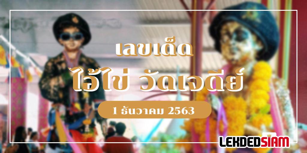 ไอ้ไข่ วัดเจดีย์ 1/12/63