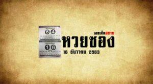 หวยเสือตกถังพลังเงินดี 16/12/63