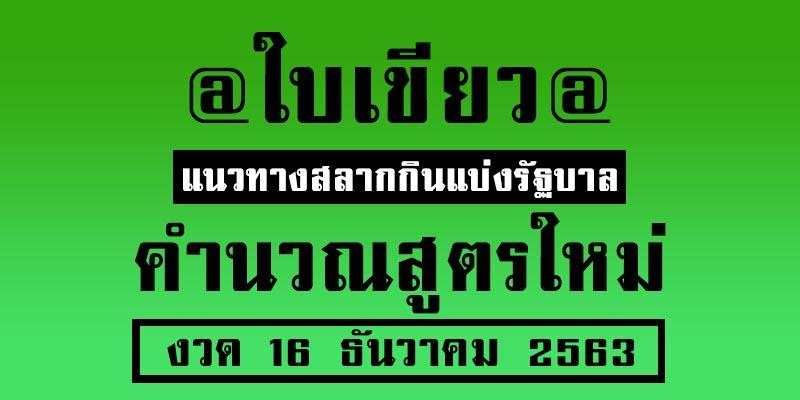 หวยใบเขียว-งวดนี้-161263