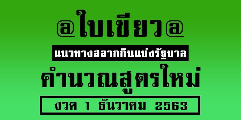 หวยใบเขียว-11263