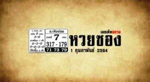 หวยอาจารย์เสือน้อย 1/2/64