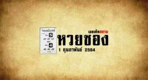 หวยจอมขมังเวทย์ 1/2/64
