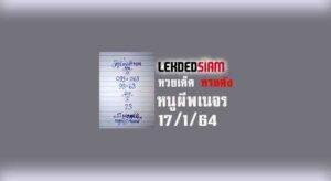 หวยหนูผีพเนจร 17/1/64