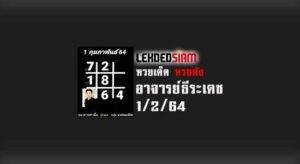 หวยอาจารย์ธีระเดช 1/2/64