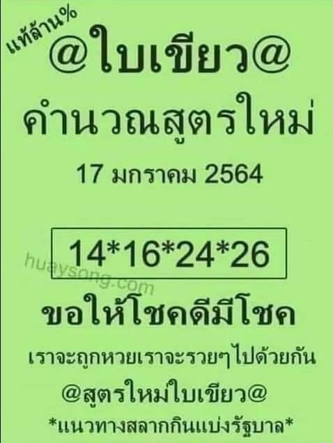 หวยใบเขียว-17-1-64
