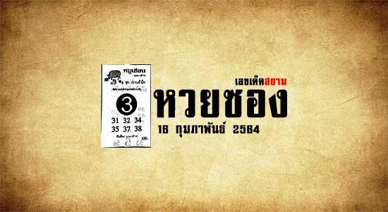 หวยหมูเซียน 16/2/64