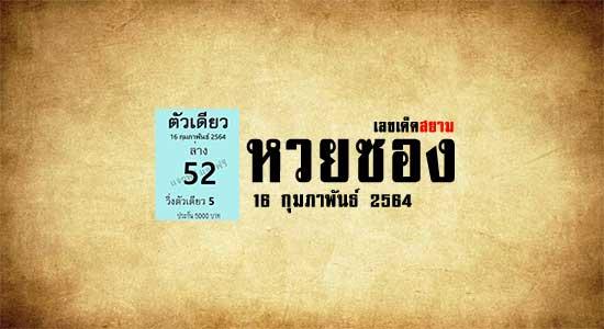 หวยตัวเดียว 16/2/64