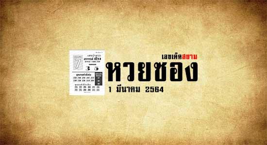 หวยอาจารย์ช้าง 1/3/64