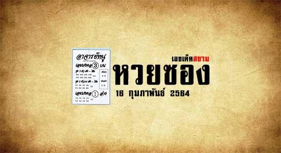 หวยอาจารย์หนู 16/2/64