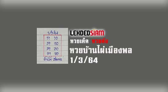 หวยบ้านไผ่เมืองพล 1/3/64