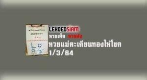 หวยแม่ตะเคียนทองให้โชค 1/3/64