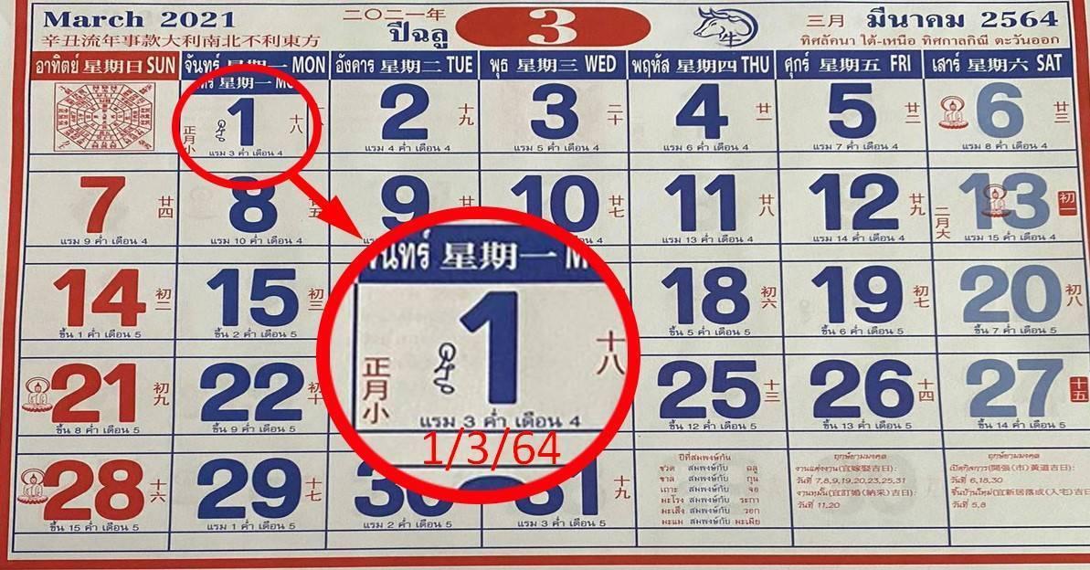 เลขปฏิทินจีน 1 มีนาคม