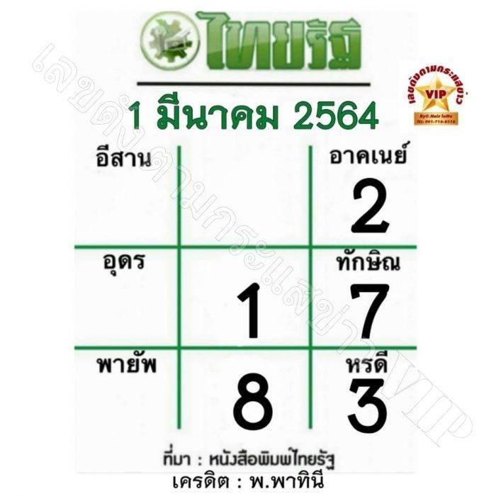 หวยไทยรัฐ-1-3-64