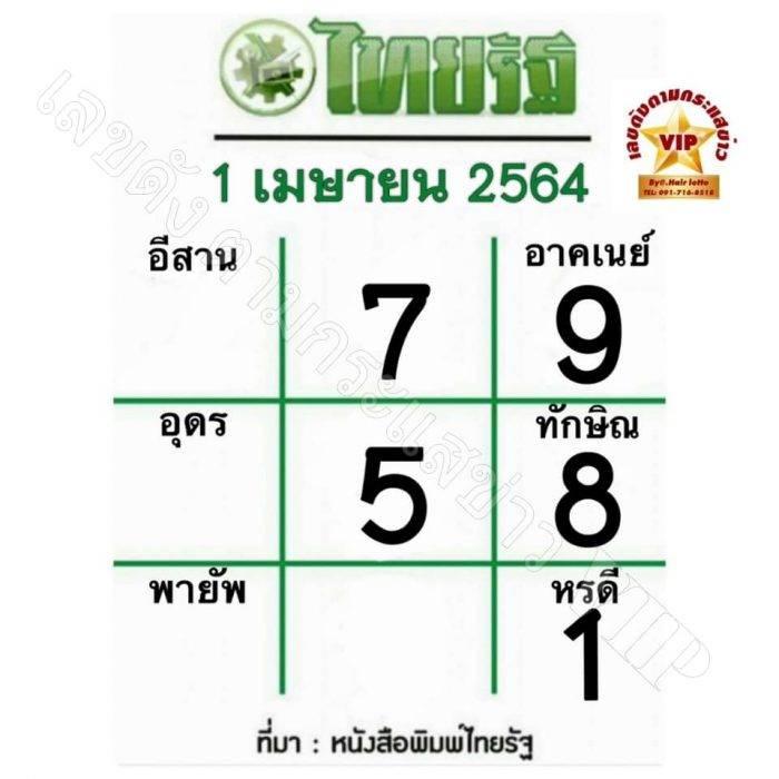 หวยไทยรัฐ-1-4-64
