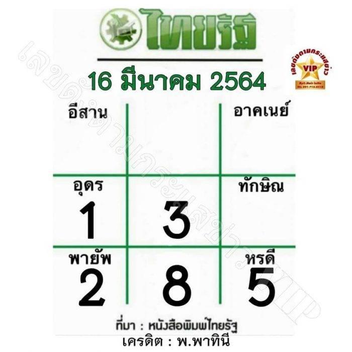 หวยไทยรัฐ-16-3-64