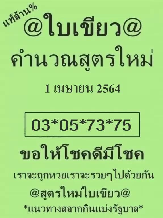 หวยใบเขียว-1-4-64
