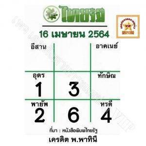 หวยไทยรัฐ-16-4-64