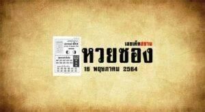 หวยอาจารย์ช้าง 16/5/64