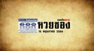 หวยไทยแบบเรียน 16/5/64